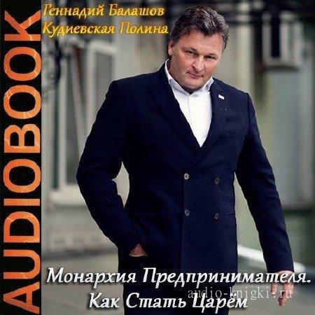 Балашов как стать авантюристом аудиокнига скачать бесплатно