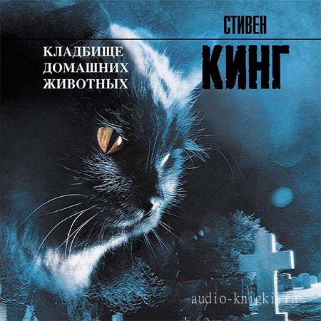 http://audio-knigki.ru/uploads/posts/2014-07/1406302268_king_kladbische_domashnih_givotnih.jpg