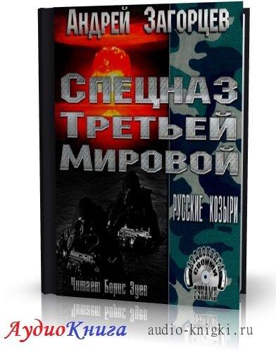Андрей загорцев спецуха 2 аудиокнига скачать
