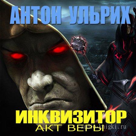 http://audio-knigki.ru/uploads/posts/2014-08/1407360865_ulrih_inkvizitor_akt_veri.jpg