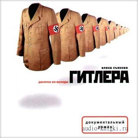 Время Страниц: 288 Размер: 1,1 Мб ISBN: 5-9691-0010-2 Язык: Русский Имя Еле