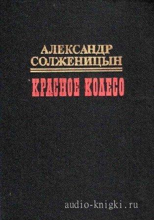 Солженицын в круге первом аудиокнига скачать бесплатно