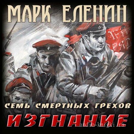 Еленин Марк - Семь смертных Грехов. Изгнание