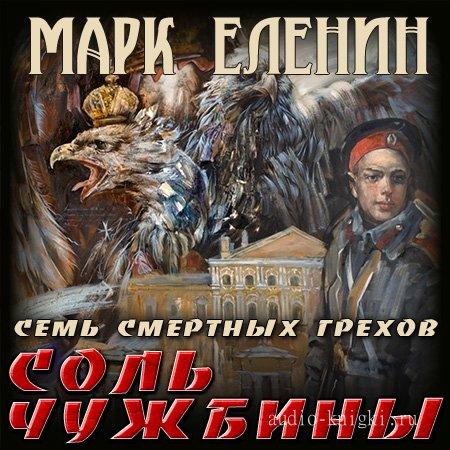 Еленин Марк - Семь смертных грехов. Соль чужбины