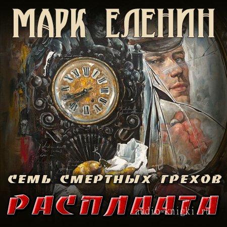 Еленин Марк - Семь смертных Грехов. Расплата