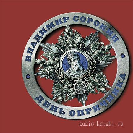 аудиокниги россия слушать онлайн
