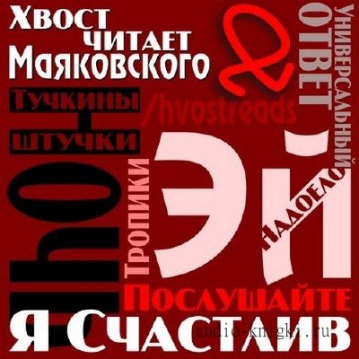 Маяковский Владимир - Сборник стихов