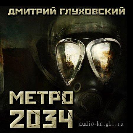 Аудиокнига метро 2033 дмитрия глуховского скачать бесплатно