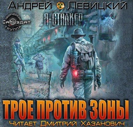 Скачать Левицкий Андрей. . . . . . . . Новый выбор оружия (Аудиокнига)