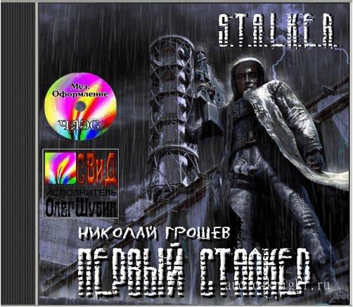 Аудиокниги Первый Сталкер Бесплатно Mp3 Через Торрент