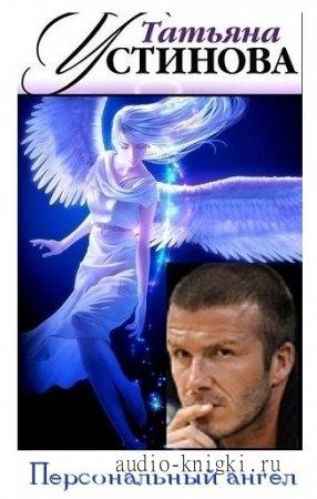Аудиокниги Устинова Татьяна - Персональный ангел ...
