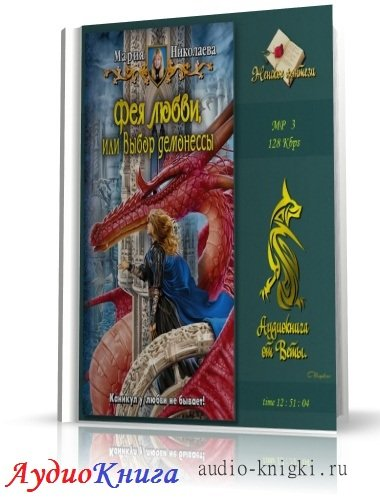 Фея любви или демон в юбке мария николаева