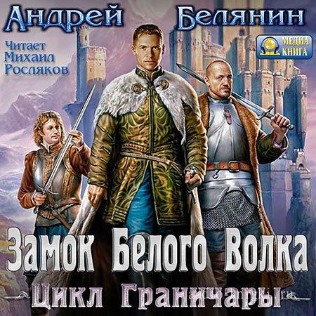 Андрей белянин меч без имени аудиокнига скачать