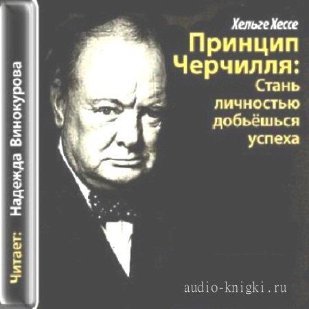 Хессе Хельге - Принцип Черчилля: Стань личностью - добьешься успеха