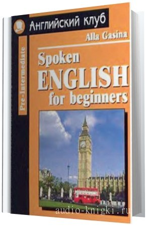 Гасина Аля - Разговорный аглицкий чтобы начинающих