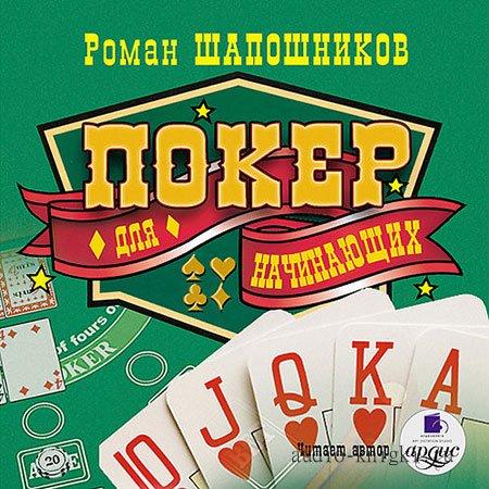 Шапошников Романка - Покер к начинающих