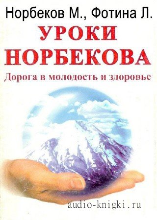Норбеков Мирзакарим, Фотина Ларуля - Дорога во молодежь равно здоровье