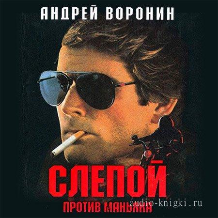 Андрей Воронин Все Книги Серии Слепой