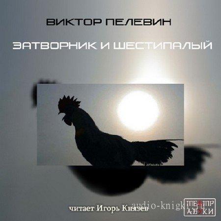 Виктор Пелевин / 3 скачать торрент бесплатно
