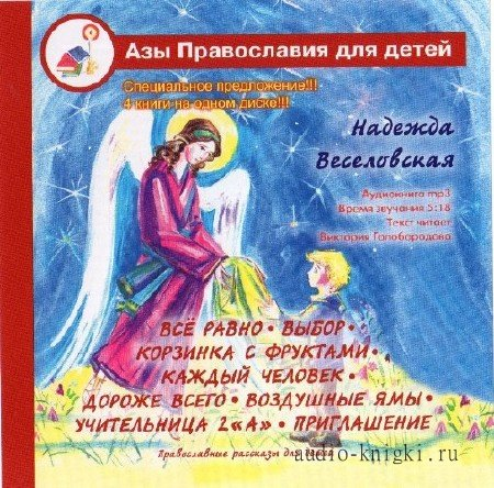 православные рассказы для детей слушать литвак