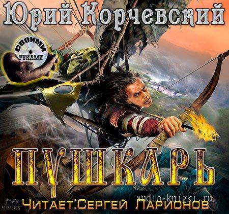 Юрий корчевский сотник аудиокнига скачать