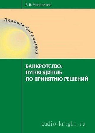 Новосёлов Женюша - «Банкротство: вожак согласно принятию решений»