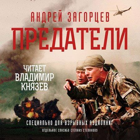 Аудиокниги Загорцев Андрей - Предатели » - скачать ...