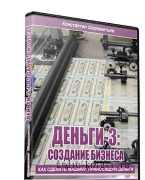 Шереметьев твёрдый - Деньги 0: Создание бизнеса
