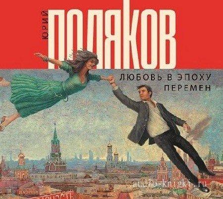 Любовь в эпоху перемен юрий поляков аудиокнига