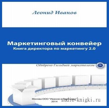 Иванов Лёня - Маркетинговый Конвейер. Книга директора соответственно маркетингу 0.0