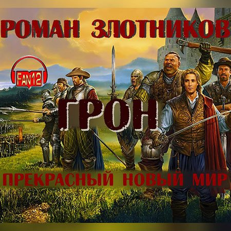 Константин калбазов аудиокнига колония ключ