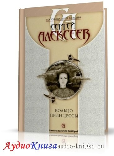 Сергей алексеев скачать книги бесплатно, книги автора сергей алексеев.