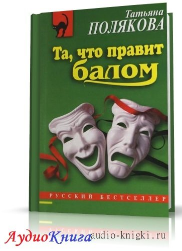 Та что правит балом полякова читать онлайн