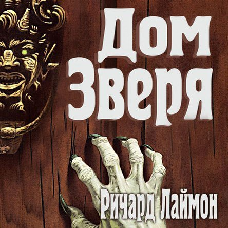 Лаймон Ричард - Дом Зверя