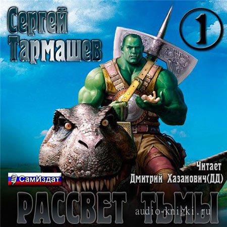 Тармашев тьма 2 аудиокнига скачать торрент.