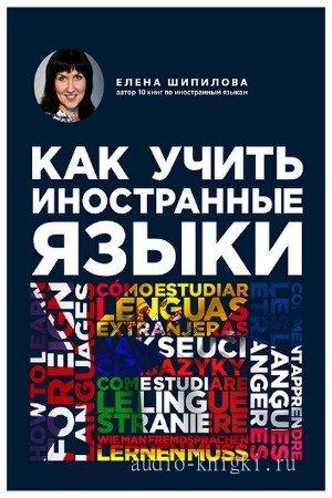 Шипилова Олёна - Как брать на буксир иностранные языки