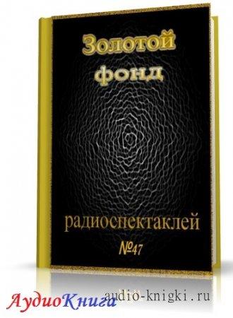 Сборник радиоспектаклей №47