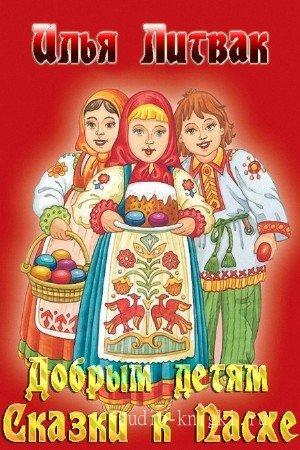 Литвак Ильюха - Добрым детям. Сказки для Пасхе (Аудиоспектакль)