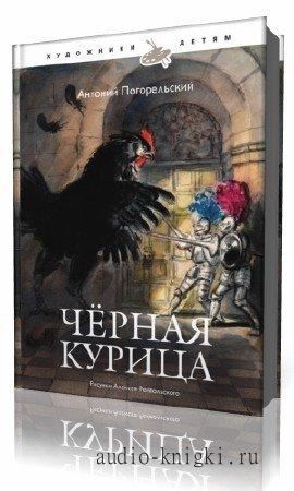 Погорельский Антоний - Черная курица, alias Подземные население