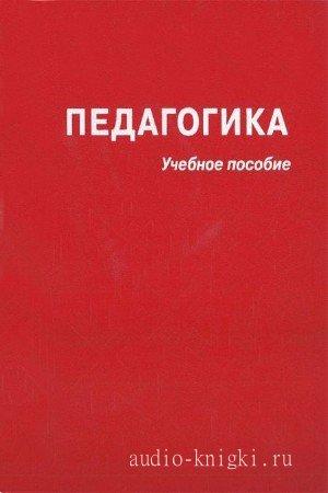 Коллектив - Педагогика (Под редакцией Ю. К. Бабанского)