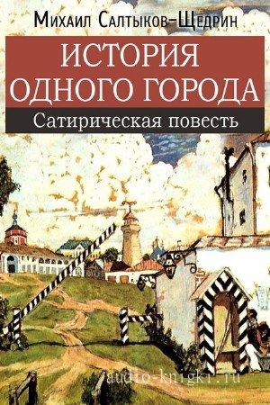 Салтыков-Щедрин Михаил - История одного города, читает Клюквин А.