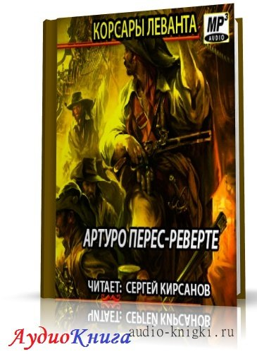 Корсары леванта. Перес-реверте артуро скачать в fb2, pdf, epub.