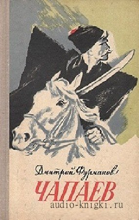 Фурманов Димаха - Чапаев