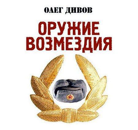 Дивов Олег - Оружие возмездия, читает П. Смирнов