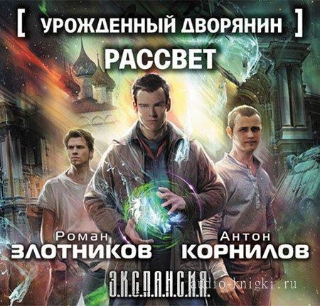 Все Книги Злотникова На Литлайф