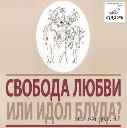 Ткачев Андрей. Алфеев Илларион - Свобода любви или идол блуда