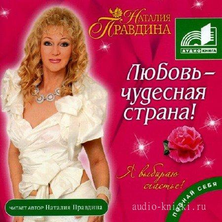Правдина Наталя - Любовь - чудесная страна