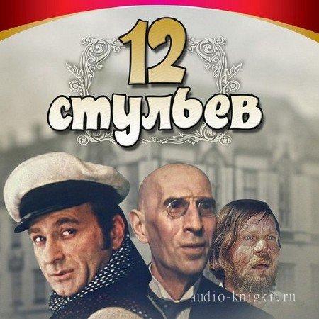 Ильф Илья, Петров Евгений - Двенадцать стульев, читает Кукушкин А.