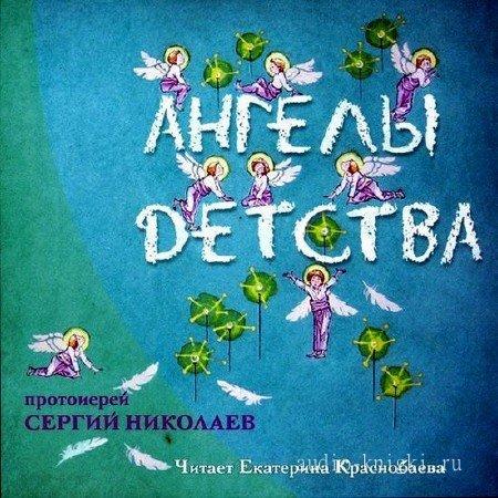 Николаев Сергий - Ангелы детства