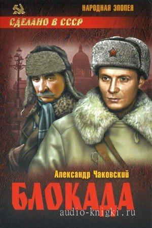 Чаковский мужественный защитник - Блокада